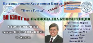 НАЦИОНАЛНА КОНФЕРЕНЦИЯ - ВИДИН 2015